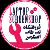 فروشگاه لپ تاپ اسکرین ، ال سی دی لپ تاپ ، ال سی دی گوشی ، ال سی دی تبلت