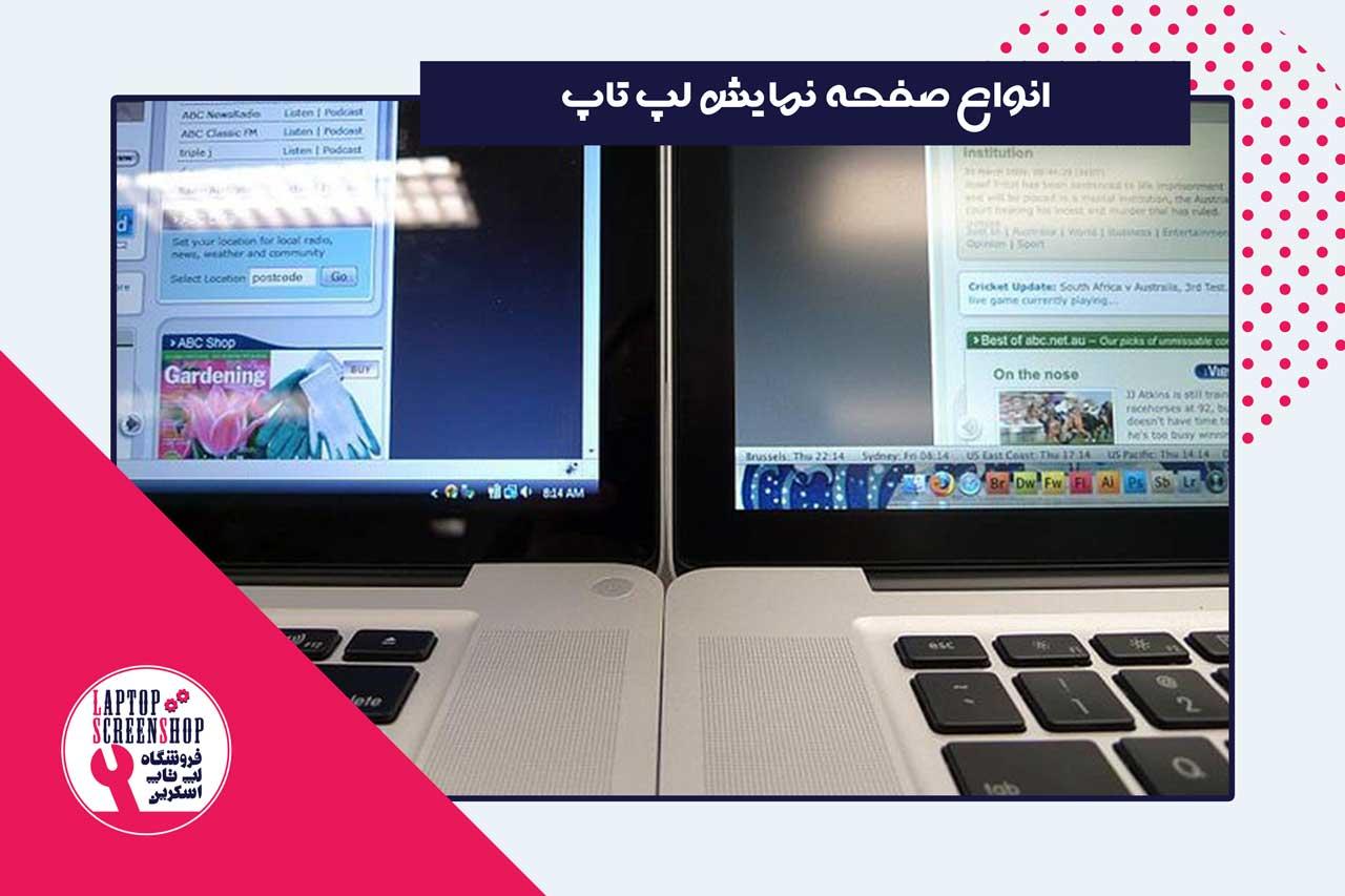 انواع صفحه نمایش لپ تاپ ، فروشگاه لپ تاپ اسکرین ، ال سی دی لپ تاپ تبلت گوشی