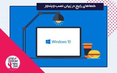 خطاهای رایج در زمان نصب ویندوز
