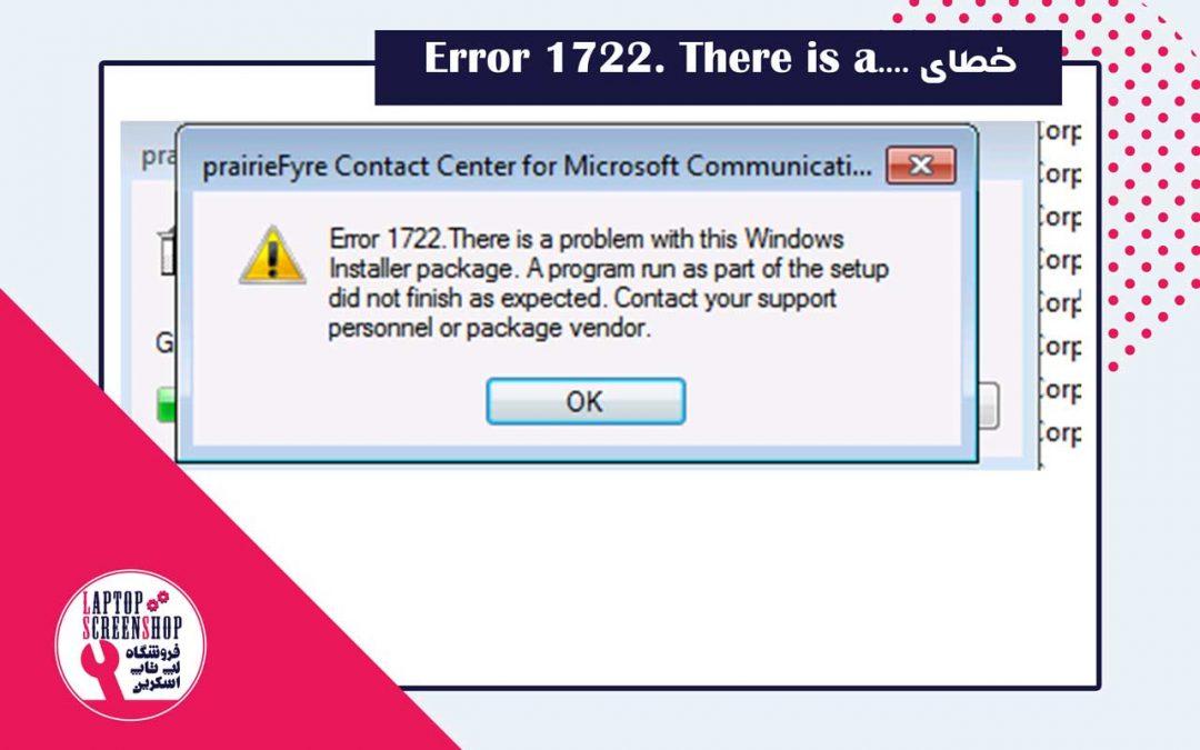 خطای Error 1722.there is a problem