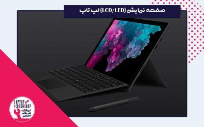 صفحه نمایش (LCD/LED) لپ تاپ