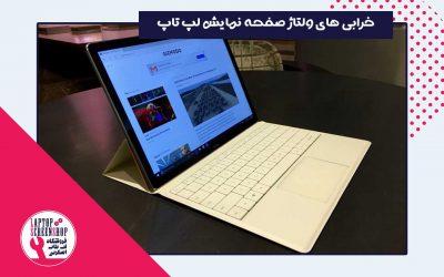 خرابی های ولتاژ صفحه نمایش لپ تاپ