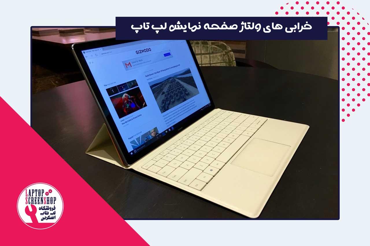 خرابی های ولتاژ صفحه نمایش لپ تاپ ، فروشگاه لپ تاپ اسکرین ال سی دی لپ تاپ تبلت گوشی