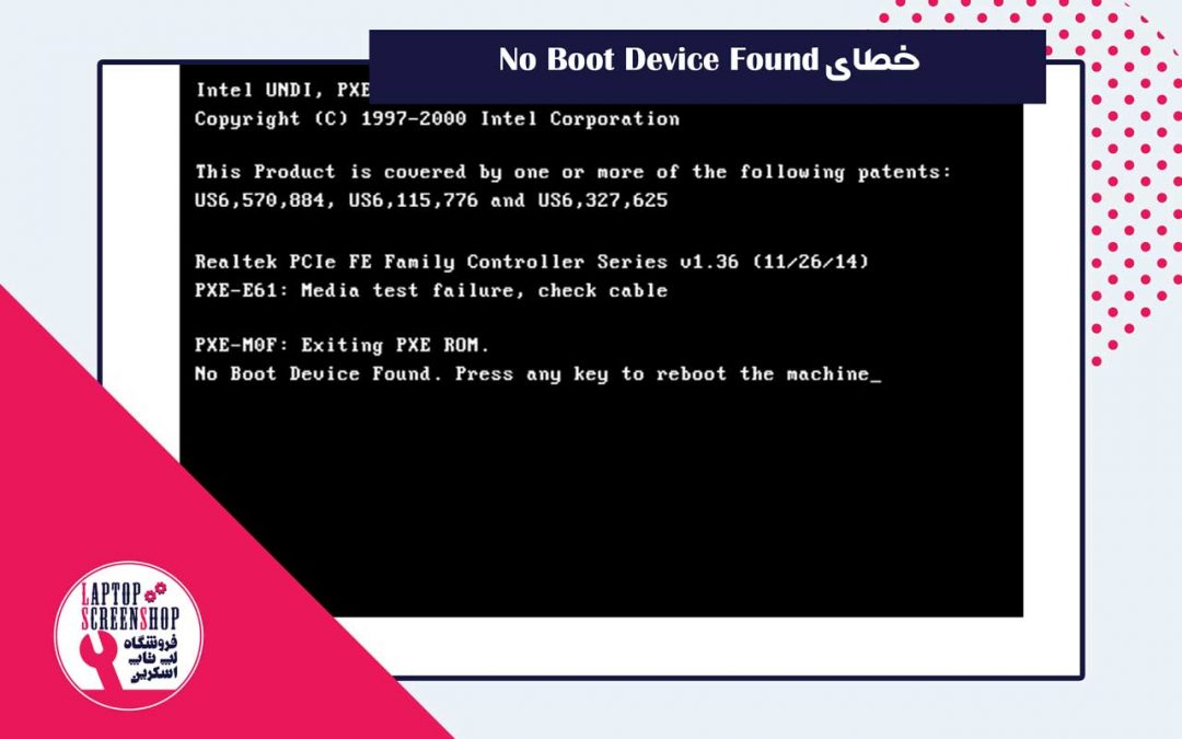 خطای No Boot Device Found در لپ تاپ