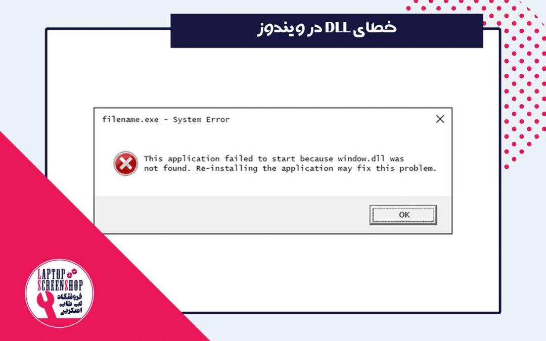 خطای DLL در ویندوز
