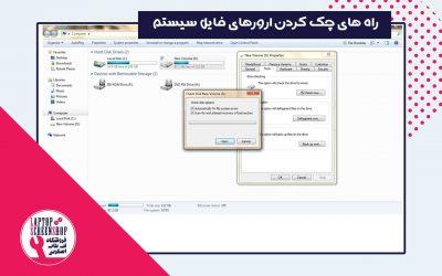 راه های چک کردن ارورهای فایل سیستم