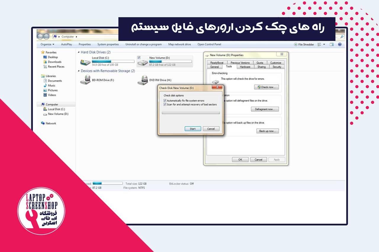system-file-error-check، فروشگاه لپ تاپ اسکرین ، ال سی دی لپ تاپ ، ال سی دی گوشی