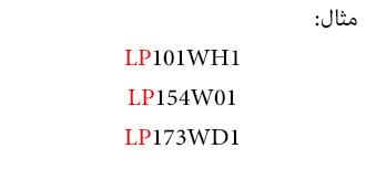 LG-Example| فروشگاه لپ تاپ اسکرین| لپ تاپ| ال سی دی| پارت نامبر