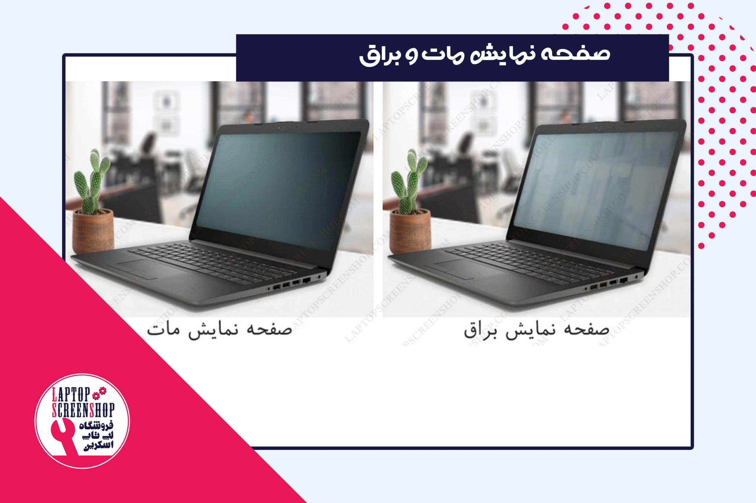 صفحه نمایش مات و براق| فروشگاه لپ تاپ اسکرین| صفحه نمایش مات| صفحه نمایش براق| لپ تاپ| ال سی دی