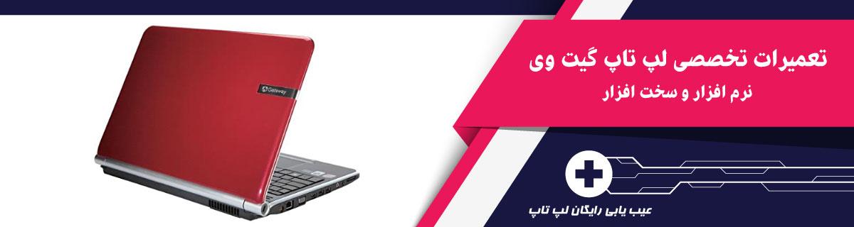 تعمیرات لپ تاپ گیت وی ، تعمیر نرم افزاری لپ تاپ گیت وی ، تعمیر سخت افزاری لپ تاپ گیت وی ، gateway laptop repair ، فروشگاه لپ تاپ اسکرین
