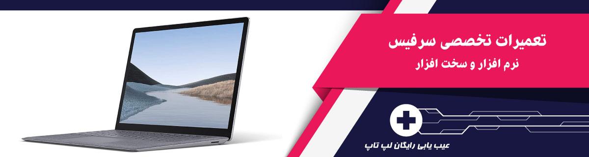 تعمیرات لپ تاپ سرفیس ، تعمیرات سرفیس ، تعمیر نرم افزاری لپ تاپ سرفیس ، تعمیر سخت افزاری لپ تاپ سرفیس ، surface laptop repair ، فروشگاه لپ تاپ اسکرین