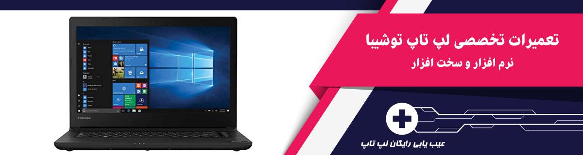 تعمیرات لپ تاپ توشیبا ، تعمیر نرم افزاری لپ تاپ توشیبا ، تعمیر سخت افزاری لپ تاپ توشیبا ، Toshiba laptop repair ، فروشگاه لپ تاپ اسکرین