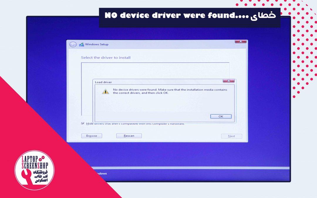 خطای No device drivers were found. Make sure that the installation media contains the correct drivers, and then click OK