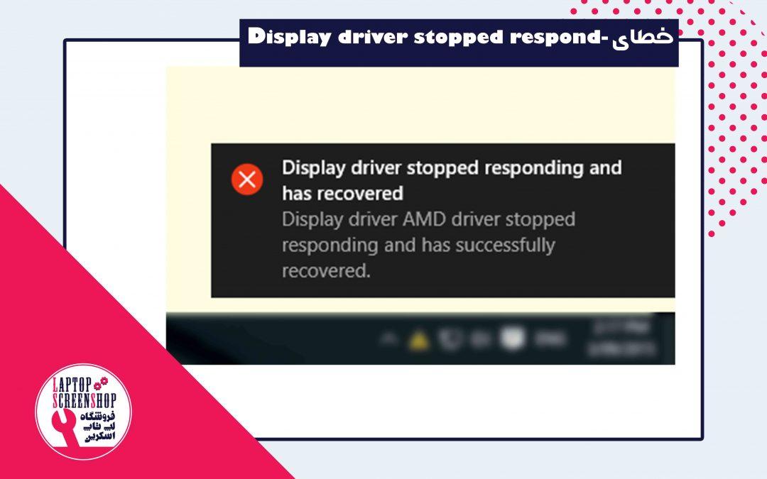 رفع خطای Display driver stopped responding and has recovered