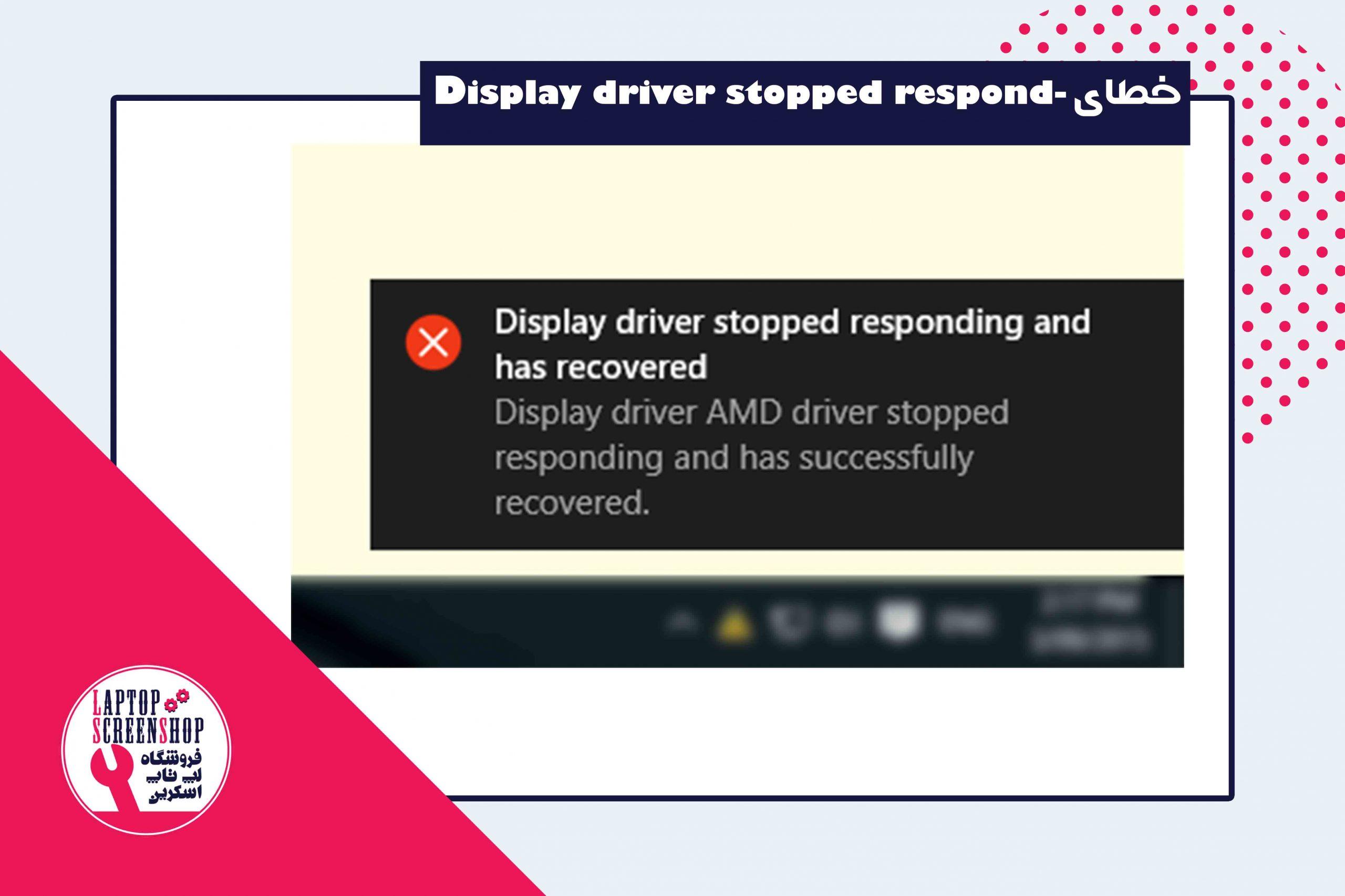 خطایDisplay driver stopped responding and has recovered  فروشگاه لپ تاپ اسکرین  ال سی دی  تعمیرات  تعمیر لپ تاپ  تعمیر گوشی