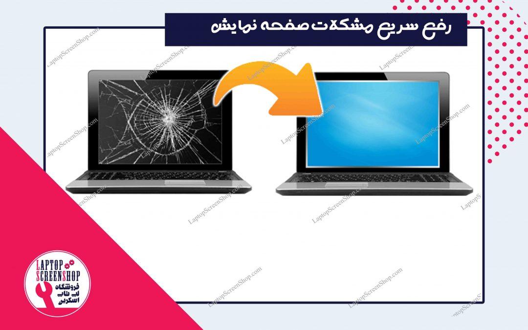 نکات مهم برای رفع سریع مشکلات صفحه نمایش