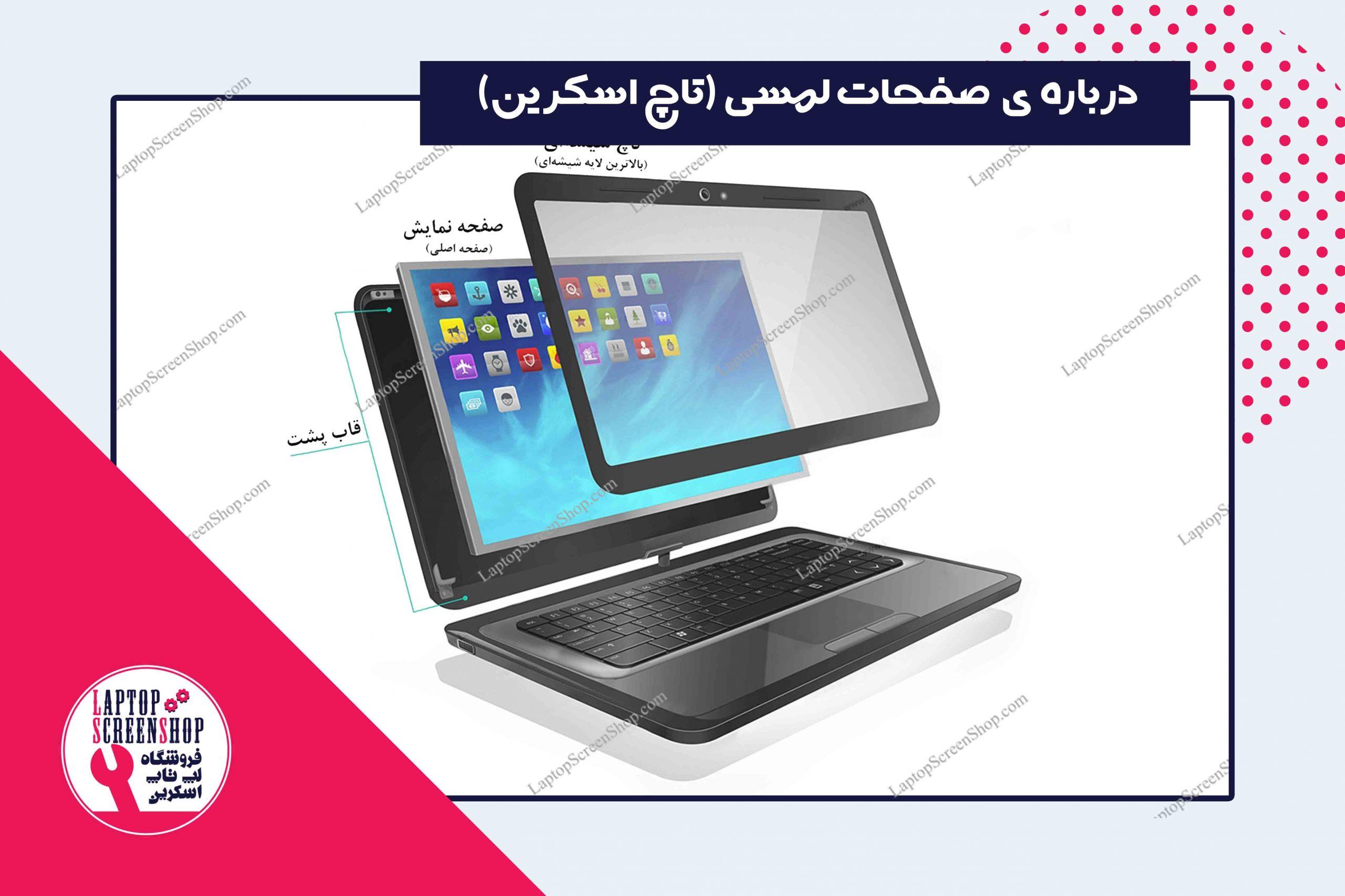 صفحات لمسی| تاچ اسکرین| ال سی دی| ال ای دی| تاچ| فروشگاه لپ تاپ اسکرین| خرید اینترنتی ال سی دی| تعمیر لپ تاپ