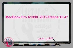 Apple- MACBOOK- PRO-15- Retina- A1398- (2012)-Display |WQXGA+|فروشگاه لپ تاپ اسکرین| تعمیر لپ تاپ