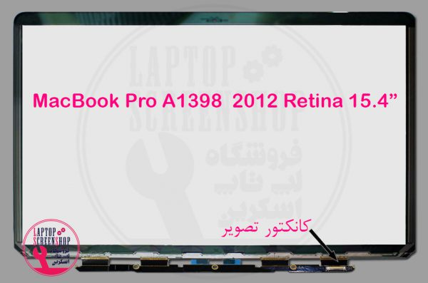 Apple- MACBOOK- PRO-15- Retina- A1398- (2012)-Display |WQXGA+|فروشگاه لپ تاپ اسکرين| تعمير لپ تاپ