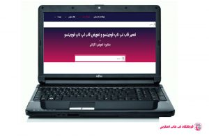 FUJITSU-LIFEBOOK-AH530-FRAME |فروشگاه لپ تاپ اسکرين| تعمير لپ تاپ