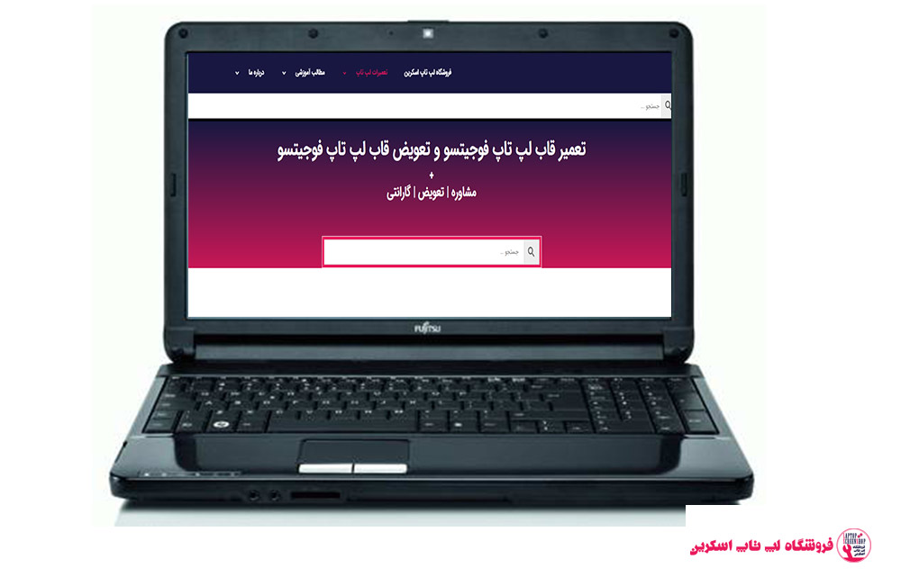 FUJITSU-LIFEBOOK-AH530-FRAME  فروشگاه لپ تاپ اسکرين  تعمير لپ تاپ