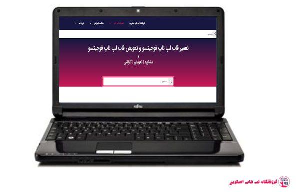 FUJITSU-LIFEBOOK-AH531-FRAME  فروشگاه لپ تاپ اسکرين  تعمير لپ تاپ