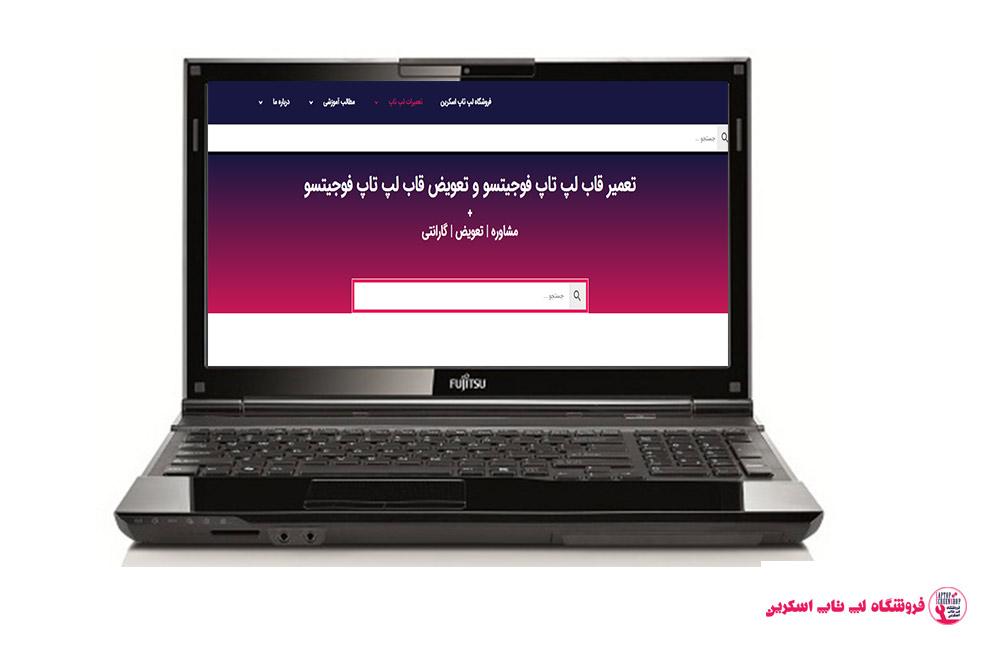 FUJITSU-LIFEBOOK-AH532-FRAME |فروشگاه لپ تاپ اسکرين| تعمير لپ تاپ