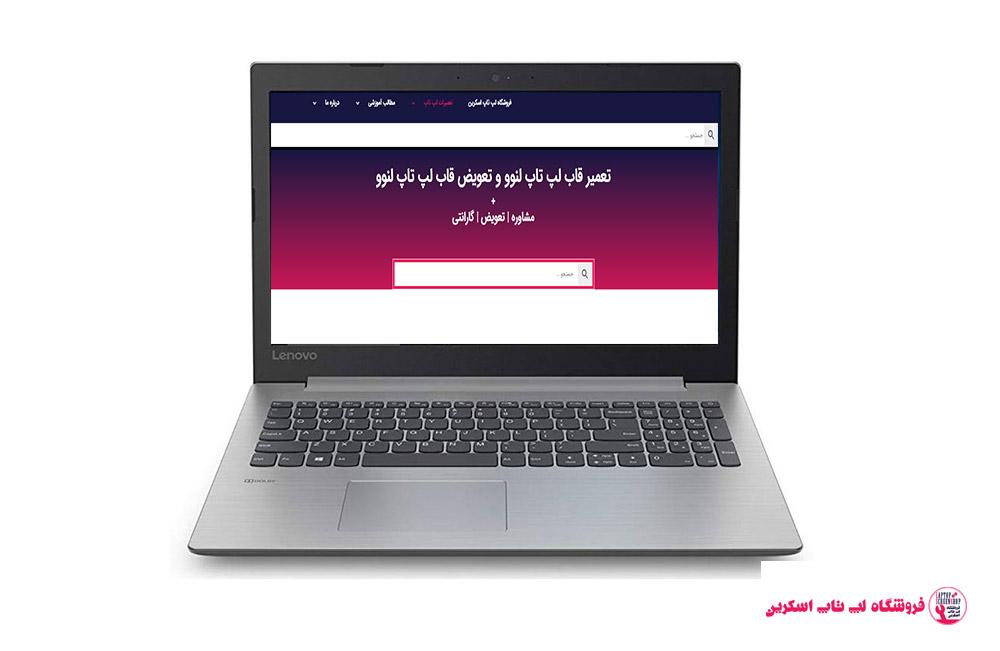 LENOVO-IDEAPAD-330-NXB-FRAME  فروشگاه لپ تاپ اسکرين  تعمير لپ تاپ