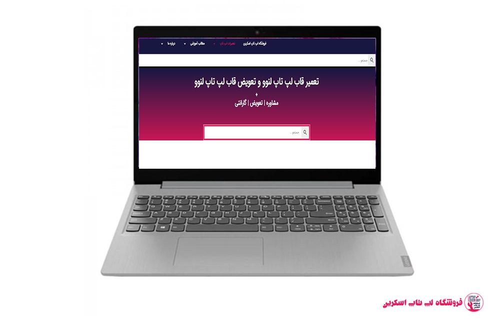 LENOVO-IDEAPAD-L3-FRAME |فروشگاه لپ تاپ اسکرين| تعمير لپ تاپ