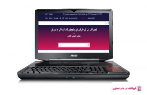 MSI-GF83-Titan-8RF-FRAME  فروشگاه لپ تاپ اسکرين  تعمير لپ تاپ
