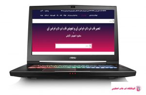MSI- GTV3EVR- 7RE-Titan-FRAME  فروشگاه لپ تاپ اسکرين  تعمير لپ تاپ
