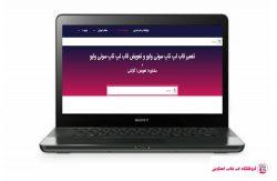 SONY-VAIO-E1512KCX-FRAME |فروشگاه لپ تاپ اسکرین| تعمیر لپ تاپ