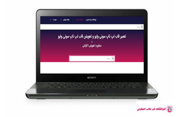 SONY-VAIO-E1512KCX-FRAME |فروشگاه لپ تاپ اسکرين| تعمير لپ تاپ