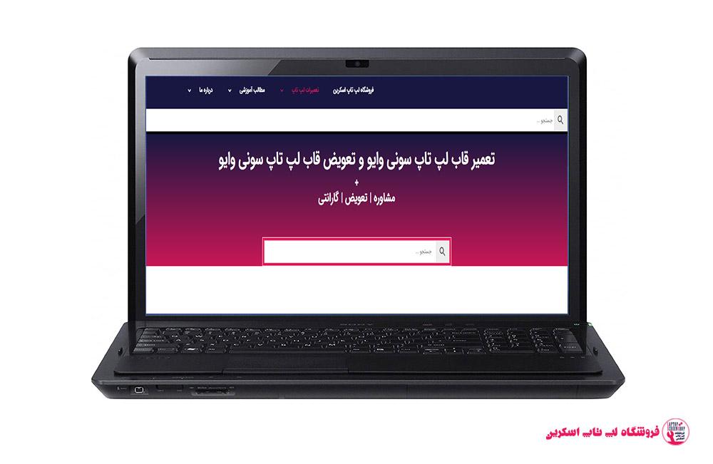SONY-VAIO-CA2SFX-FRAME  فروشگاه لپ تاپ اسکرين  تعمير لپ تاپ