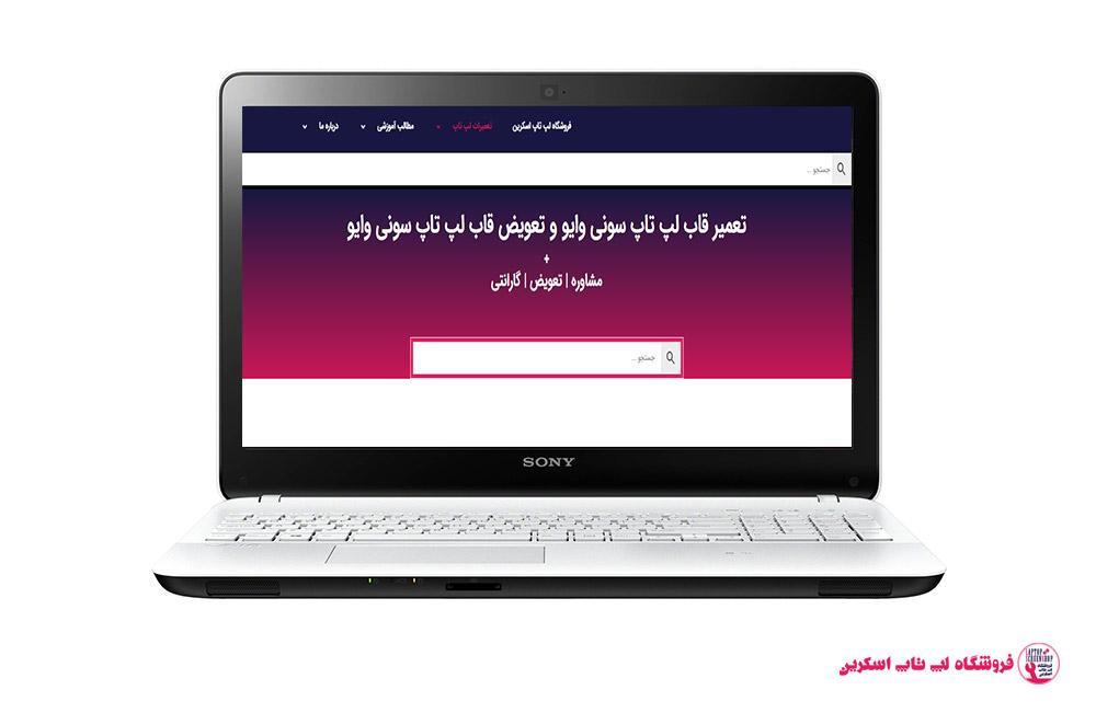 SONY-VAIO-FIT-15E-FRAME  فروشگاه لپ تاپ اسکرين  تعمير لپ تاپ