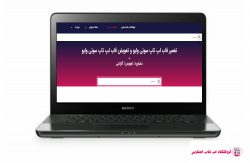 SONY-VAIO-FIT14E-SVF-1432ACX-FRAME |فروشگاه لپ تاپ اسکرین| تعمیر لپ تاپ