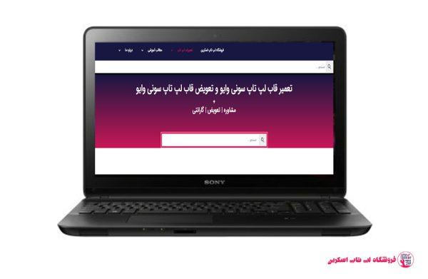 SONY-VAIO-SVE-1413RC-FRAME |فروشگاه لپ تاپ اسکرين| تعمير لپ تاپ