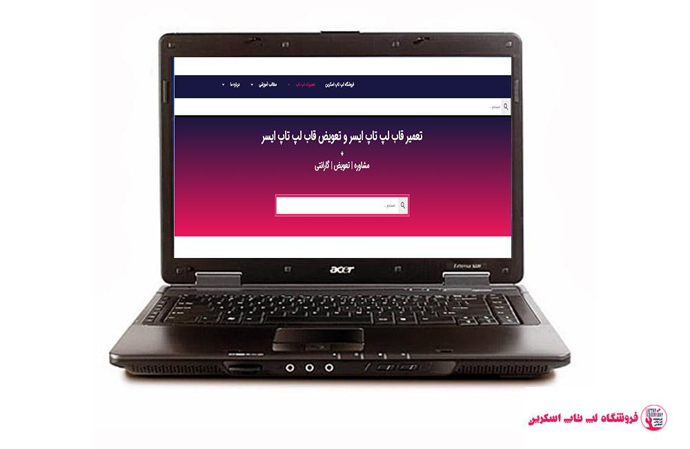 ACER-EXTENSA-5220-FRAME|فروشگاه لپ تاپ اسکرين| تعمير لپ تاپ