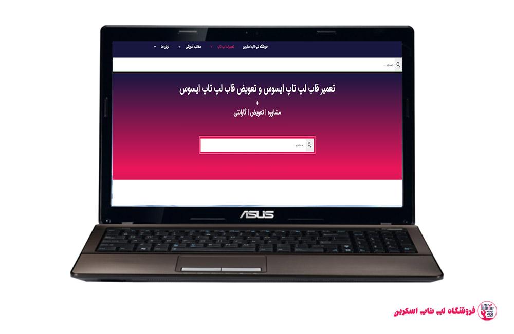 ASUS-K53T-FRAME فروشگاه لپ تاپ اسکرين  تعمير لپ تاپ