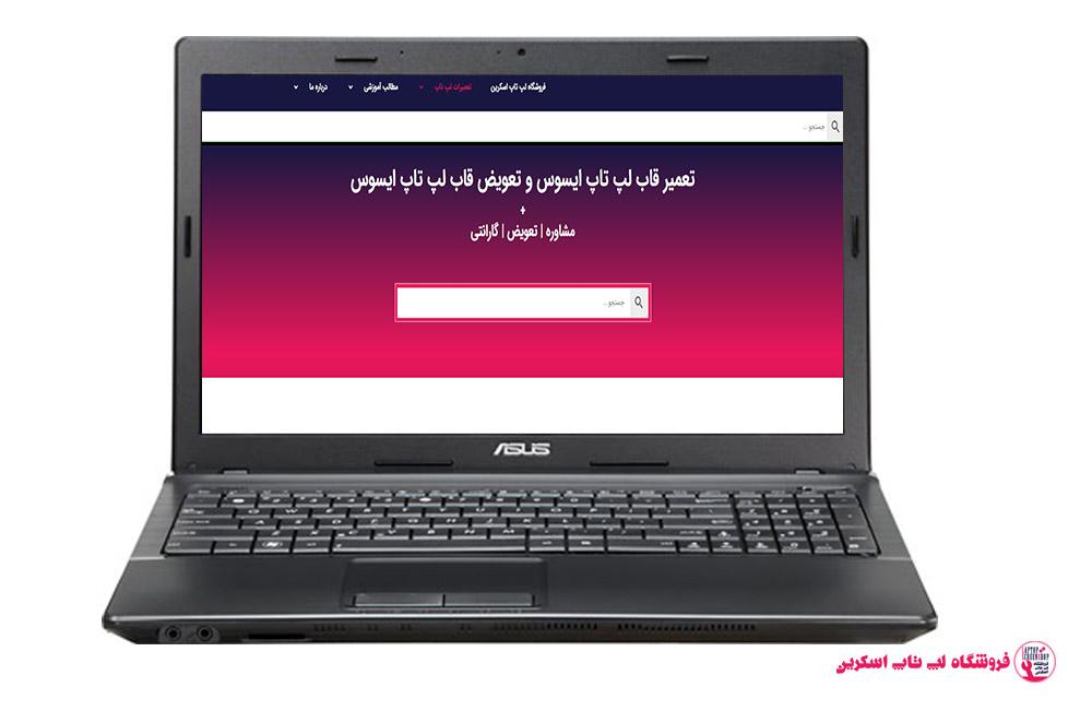 ASUS-K54C-FRAME|فروشگاه لپ تاپ اسکرين| تعمير لپ تاپ