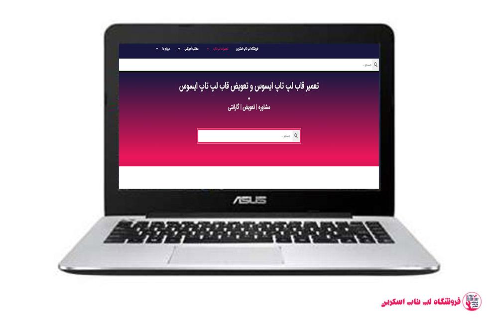 ASUS-X455-FRAME|فروشگاه لپ تاپ اسکرين| تعمير لپ تاپ