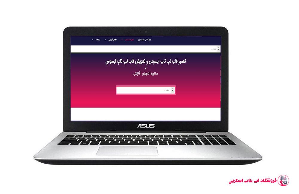 ASUS-X455LD-FRAME فروشگاه لپ تاپ اسکرين  تعمير لپ تاپ