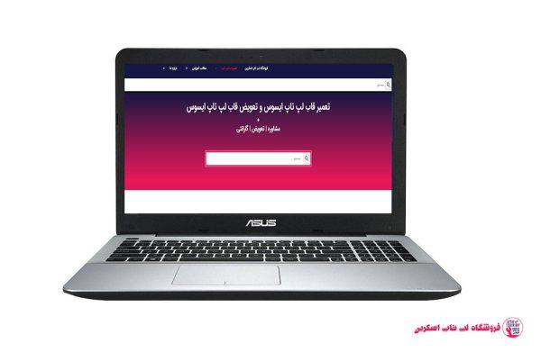 ASUS-X555DG-FRAME|فروشگاه لپ تاپ اسکرين| تعمير لپ تاپ