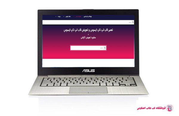 ASUS-ZENBOOK-UX21A-FRAME|فروشگاه لپ تاپ اسکرين| تعمير لپ تاپ