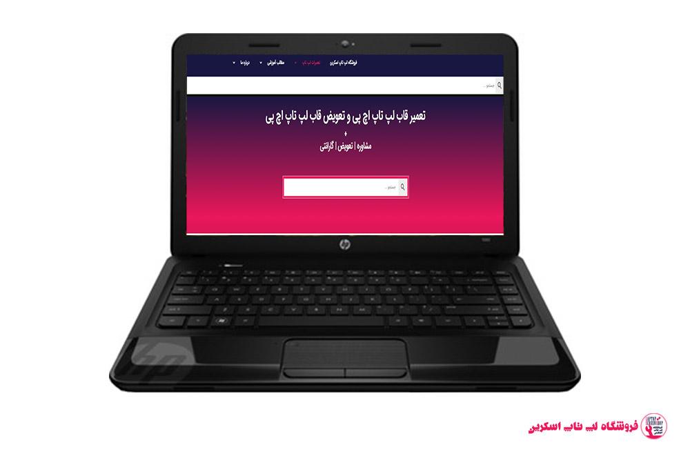HP-COMPAQ-1000-FRAME|فروشگاه لپ تاپ اسکرين| تعمير لپ تاپ