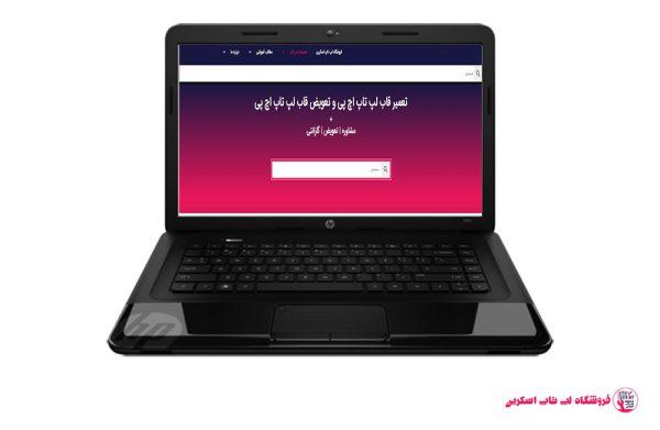 HP-COMPAQ-2000-FRAME|فروشگاه لپ تاپ اسکرين| تعمير لپ تاپ