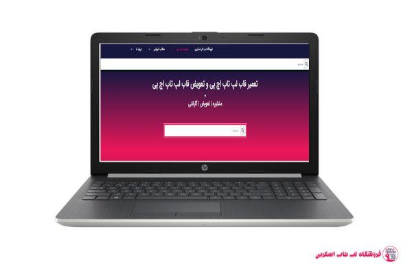 HP-DA2204-FRAME فروشگاه لپ تاپ اسکرين  تعمير لپ تاپ
