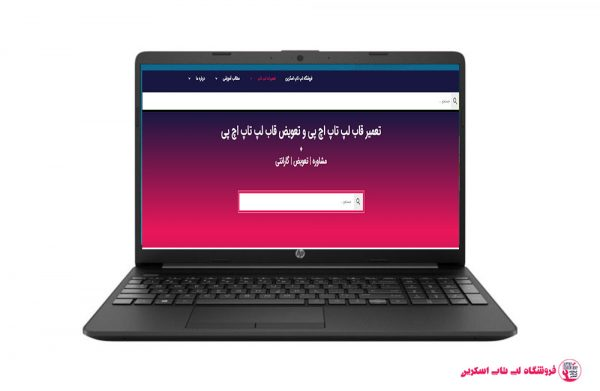 HP-DW0225-FRAME|فروشگاه لپ تاپ اسکرين| تعمير لپ تاپ