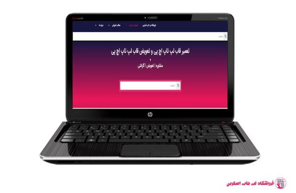 HP-PAVILION-DV4-1000-FRAME|فروشگاه لپ تاپ اسکرين| تعمير لپ تاپ