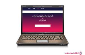 HP-PAVILION-DV5-FRAME|فروشگاه لپ تاپ اسکرين| تعمير لپ تاپ